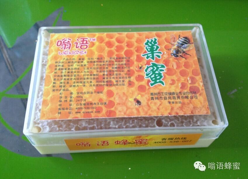 巢蜜与蜂蜜有何不同?