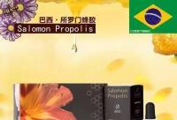 巴西.SalomonPropolis所罗门蜂胶:大自然的恩赐