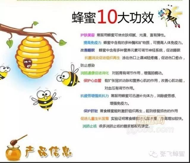 蜂蜜水的功效和作用