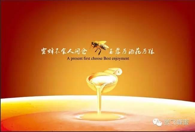 蜂蜜与血糖 蜂蜜喝法 胃肠 用蜂蜜自制去皱眼霜 三七粉蜂蜜面膜