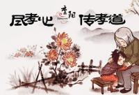重阳节—尽孝心,行孝道