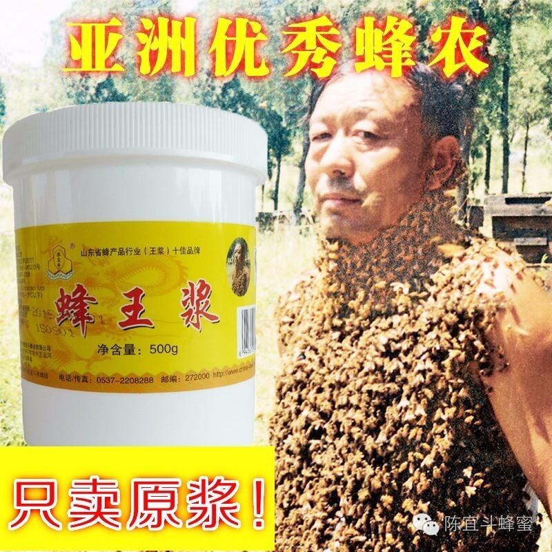蜂王浆药食同源的天然好东西!