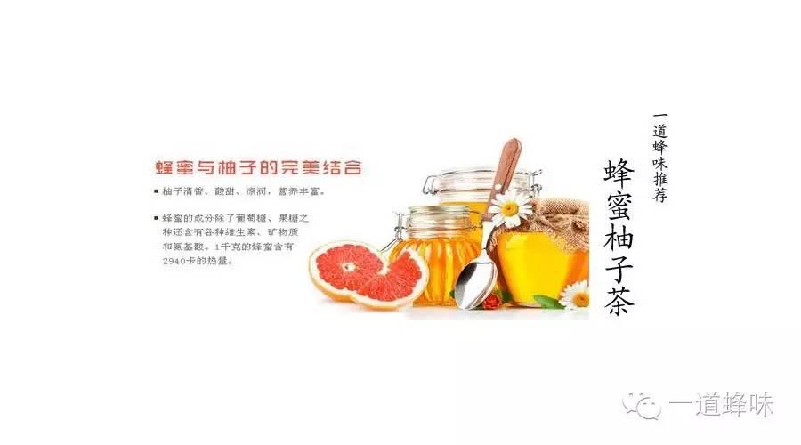 一道蜂味:蜂蜜柚子茶