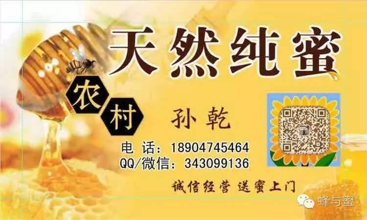 蜂蜜柚子茶 那种蜂蜜最好 蜂蜜怎么 枇杷蜂蜜价格 蜂蜜真假辨别