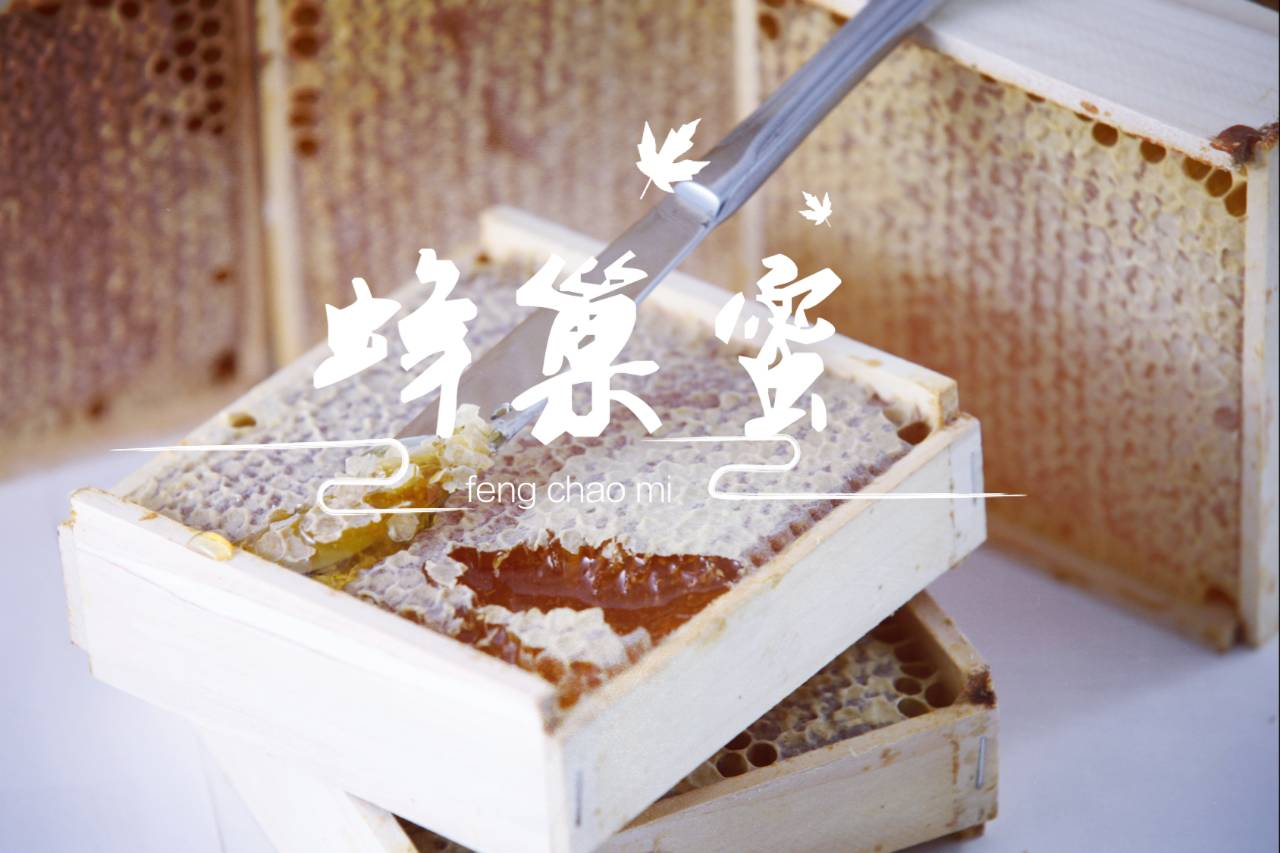 蜂巢蜜 蜂蜜 野生 营养成分