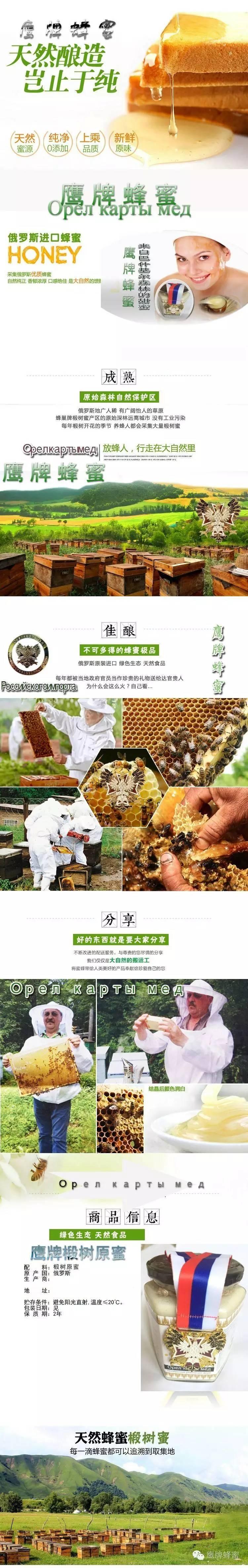 蜂蜜啤酒 蜂蜜祛痘印 蜂蜜减肥 抗衰老 纯天然蜂蜜厂家