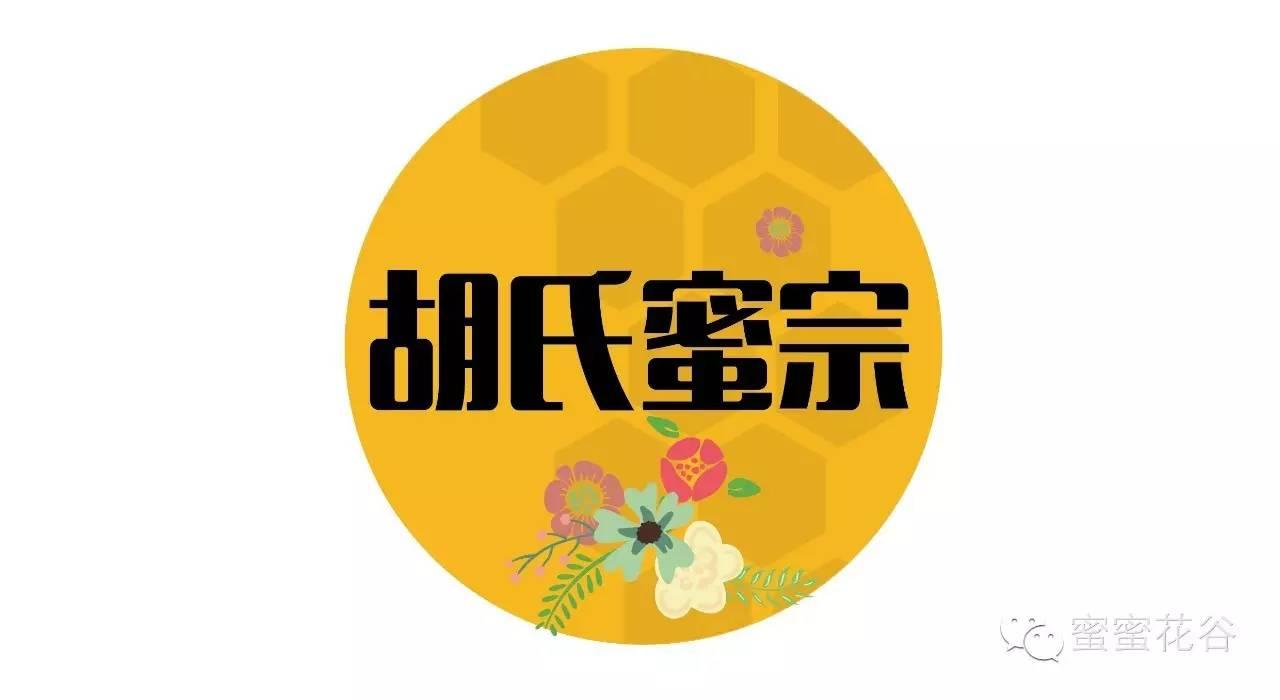 加工蜂蜜 蜂蜜哪种好 枇杷蜂蜜 蜂蜜批发价格 中华土蜂蜜
