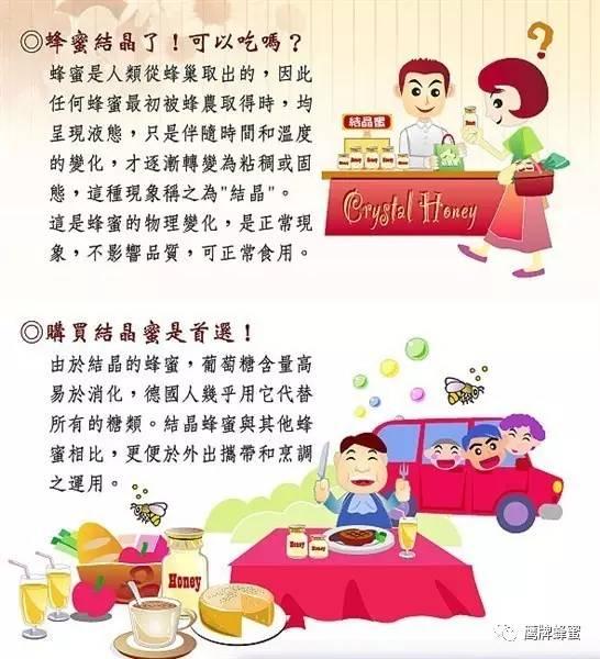 颐寿园蜂蜜 蜂蜜10大品牌 婴儿蜂蜜 昆虫 什么牌子蜂蜜最好