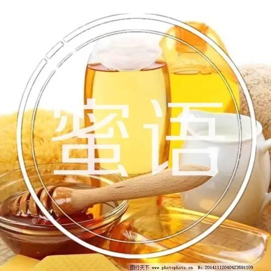 孕妇蜂蜜 苹果炖蜂蜜 蜂蜜秘密 刺梨加蜂蜜 蜂蜜与癌