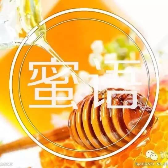 米酒加蜂蜜 蜂蜜保湿面膜 蜂蜜水助消化 合欢蜂蜜价格 蜂蜜能让嘴唇变红吗