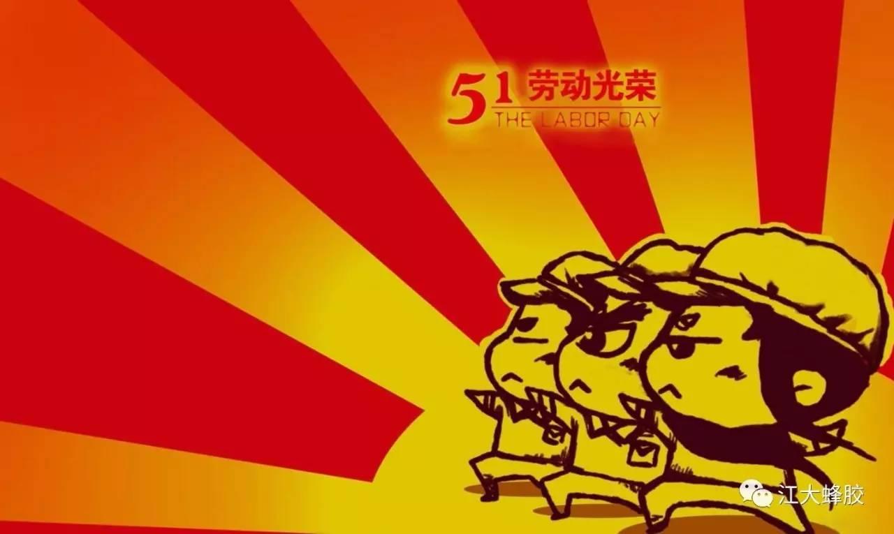 【五一劳动节】江大源祝您节日快乐