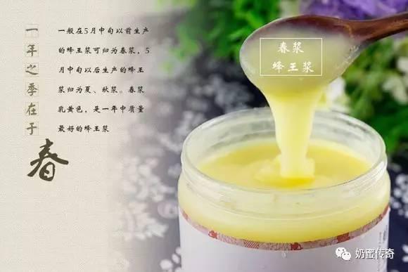 国家中药名贵药材——蜂王浆