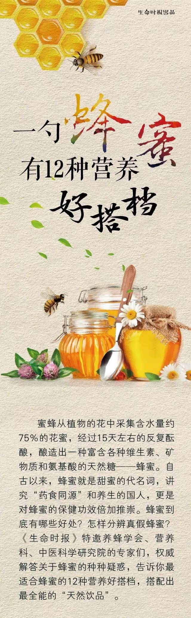 蜂蜜卖家 北京哪有卖蜂蜜的店 蜂蜜蜂胶蜂王浆 柠檬蜂蜜红茶一起喝 一周蜂蜜水减肥法