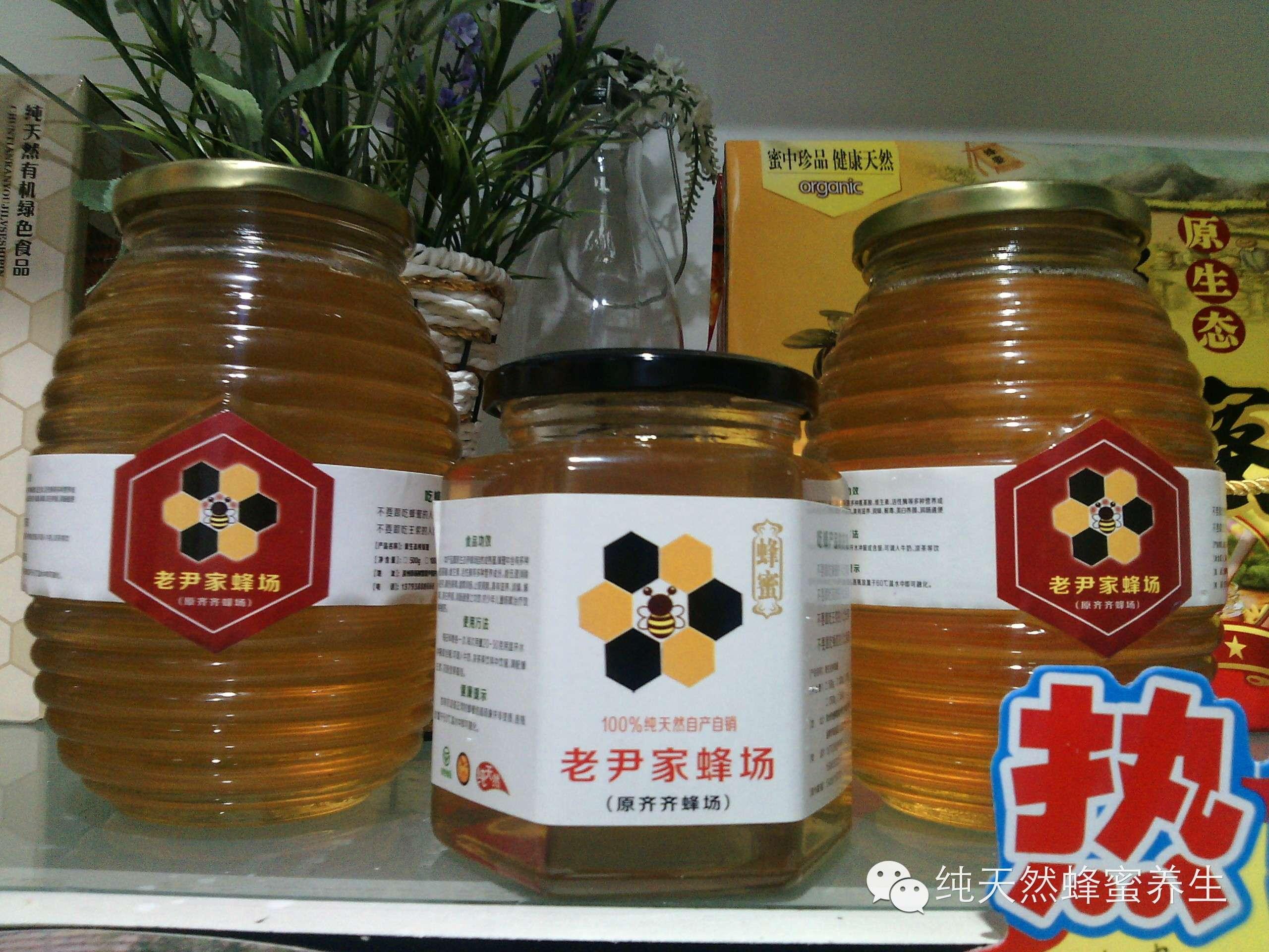 蜂蜜a股 永辉超市的蜂蜜 蜂蜜结晶过程图 蜂蜜怎么 吃 蜂蜜和梨子煮水喝