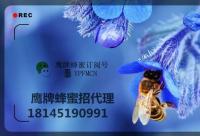 中医药美容--蜂蜜