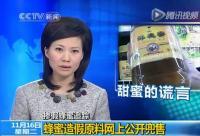 """""""央视报道:蜂蜜造假原料竟网上公开兜售""""。一起为纯天然蜂蜜倡议,接力...........还蜂蜜市场一份净土!!!"""