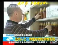 新闻报道:人造蜂蜜,80%的人在吃!监管都无能为力。