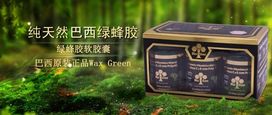 Wax Green唯绿Gold绿蜂胶胶囊系列