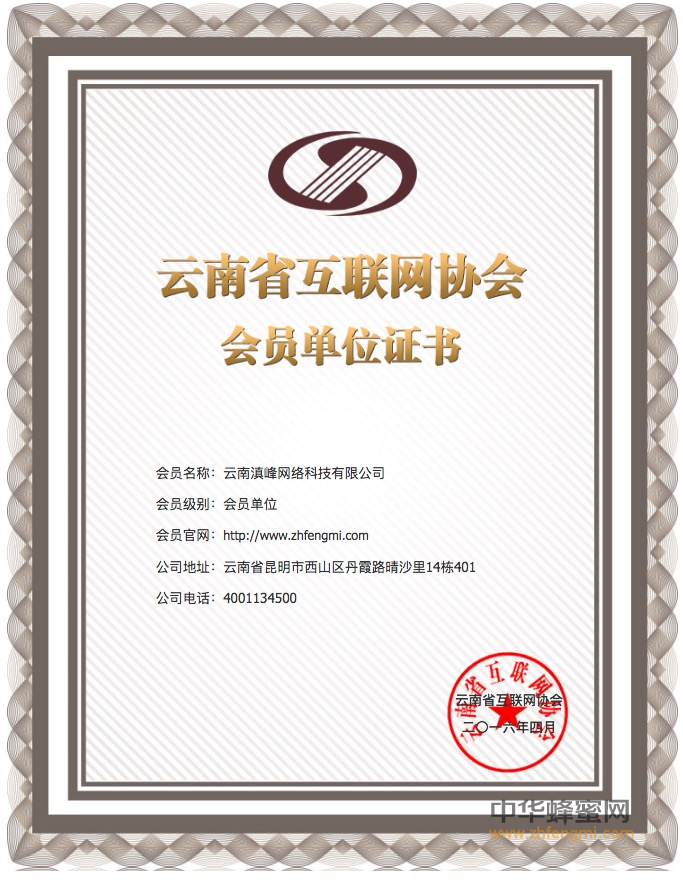 中华蜂蜜网 蜂蜜网 www.zhfengmi.com 云南互联网协会