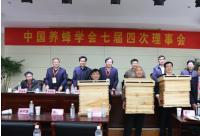 中国养蜂学会