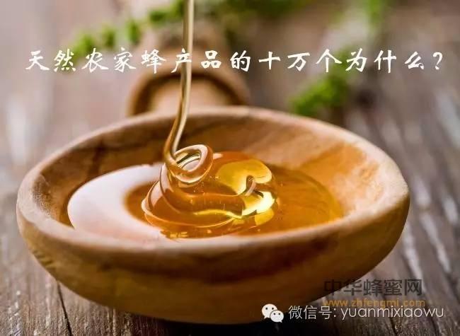 【什么蜂蜜】_天然蜂蜜的十万个为什么