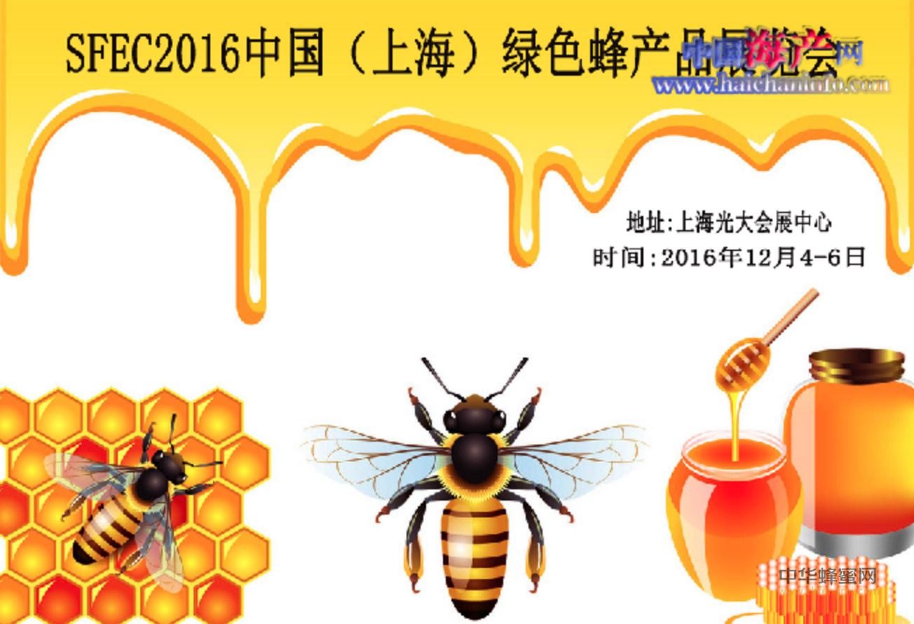 中国绿色蜂产品 蜂产品展览会 蜂产品出口贸易 蜂产品市场 养蜂
