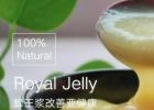 蜂王浆的作用与功效 蜂王浆的好处 蜂王浆润燥通便