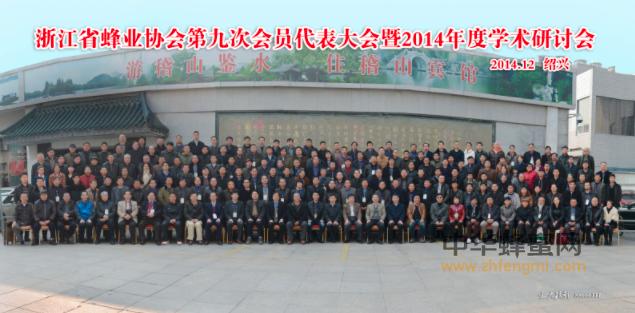 浙江省蜂业协会