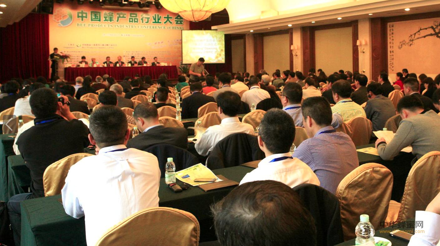 中国 蜂产品行业大会 蜂产品 蜂蜜协会 养蜂协会 养蜂人
