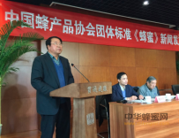 王啉会长17日在中国蜂产品协会《蜂蜜》团体标准新闻发布会上做了重要讲话