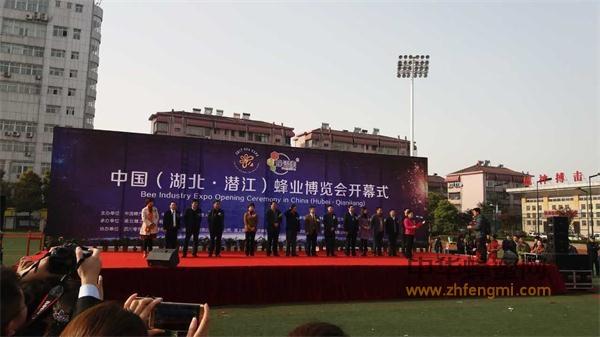 中国蜂业博览会暨2017年全国蜂产品市场信息交流会在湖北潜江胜利召开