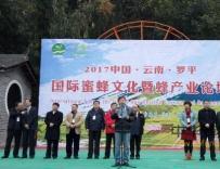 """2017中国·云南·罗平--国际蜜蜂文化节暨蜂产业论坛""""在东方花园魅力罗平隆重举行"""