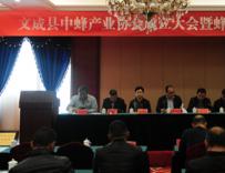 文成县成立中蜂产业协会