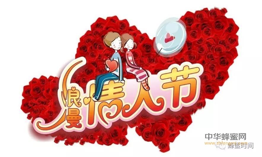 【情人节】蜂蜜+鲜花,爱要甜蜜蜜!
