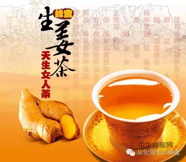 蜂蜜姜汤,会改变您的易胖体质,让您的赘肉全消失