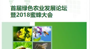 关于举办绿色农业发展论坛暨2018蜜蜂大会的邀请函