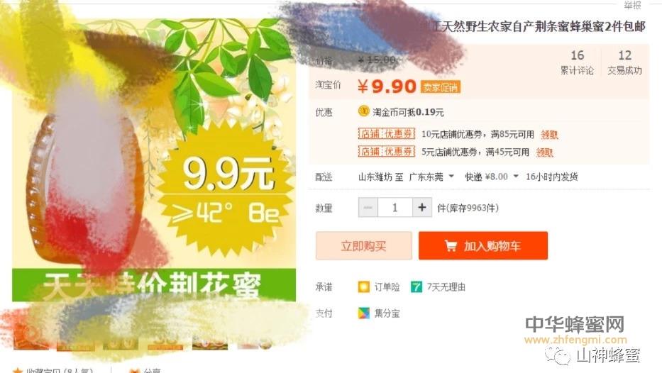 【蜂蜜柚子茶的做法】_一斤蜂蜜只卖9.9元,还包邮;竟然还有这么多人喝!!!