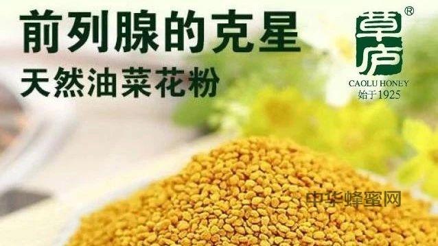 油菜花粉被誉为前列腺的保护神