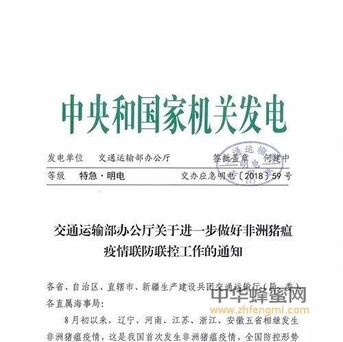 【蜂蜜祛斑小妙招】_中国蜂产品协会重要提示:转地放蜂,请及时办理《动物检疫合格证明》
